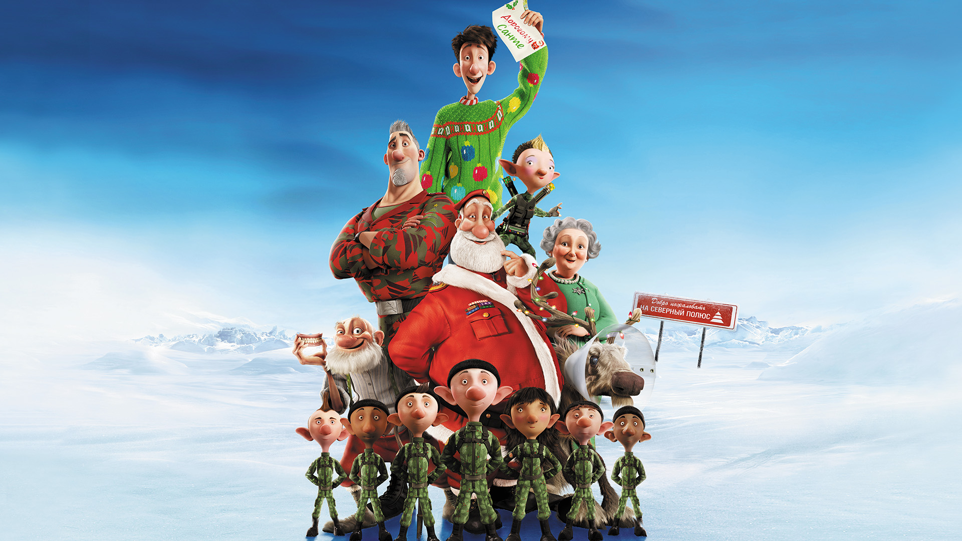 Arthur Christmas Finds The Funny People The Velvet Onion